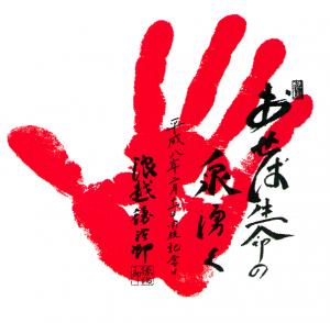 Namikoshihand 300x294